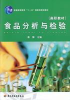 """食品分析与检验(普通高等教育""""十一五""""国家级规划教材)"""