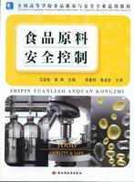 食品原料安全控制(高校食品质量与安全专业适用教材)