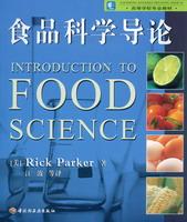 食品科学导论(高等学校专业教材)