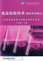 食品检验技术(感官评价部分)(高等职业教育食品类专业系列教材)