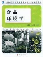 食品环境学(高校食品质量与安全专业适用教材)