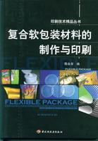 复合软包装材料的制作与印刷-印刷技术精品丛书