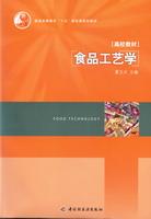 """食品工艺学(普通高等教育""""十五""""国家级规划教材)"""