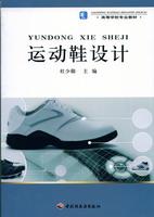 运动鞋设计(高等学校专业教材)