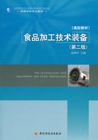 食品加工技术装备(第二版)(高等学校专业教材)