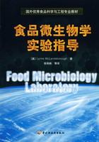食品微生物学实验指导(国外优秀食品科学与工程专业教材)