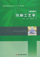 """印刷工艺学(普通高等教育印刷工程专业""""十一五""""规划教材)"""