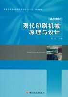"""现代印刷机械原理与设计(普通高等教育印刷工程专业""""十一五""""规划教材)"""
