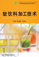 软饮料加工技术(高等职业教育食品类专业系列教材)