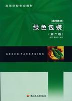 绿色包装(第二版)(高等学校专业教材)