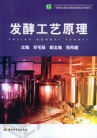 发酵工艺原理(高等职业教育生物技术类专业系列教材)