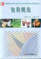 包装概论(全国高职高专印刷与包装教学指导委员会规划统编教材)