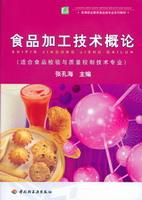 食品加工技术概论(高等职业教育食品类专业系列教材)