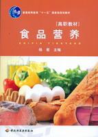 """食品营养(普通高等教育""""十一五""""国家级规划教材)"""