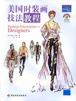 美国时装画技法教程