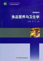 食品营养与卫生学(高等职业教育教材)
