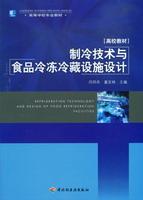 制冷技术与食品冷冻冷藏设施设计(高等学校专业教材)