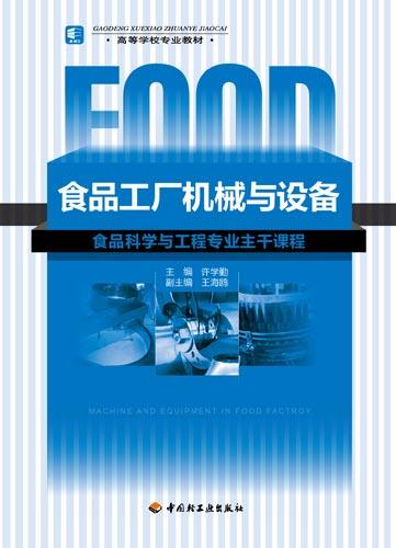 食品工厂机械与设备(高等学校专业教材)(含光盘)