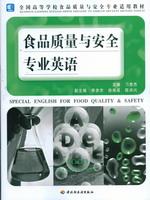 食品质量与安全专业英语(全国高等学校食品质量与安全专业适用教材)