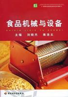 食品机械与设备(高等职业教育食品类专业系列教材)