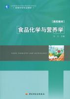 食品化学与营养学(高等学校专业教材)