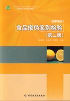 食品掺伪鉴别检验(第二版)(高等职业教育教材)