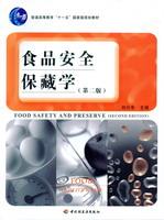 """食品安全保藏学(第二版)(普通高等教育""""十一五""""国家级规划教材)"""