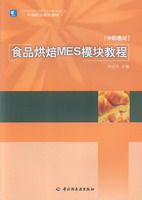 食品烘焙MES模块教材(中等职业教育教材)