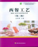 西餐工艺(第二版)(高等职业教育教材)