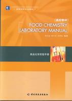 食品化学实验手册FoodChemistryLaboraryManual(高等学校专业教材)