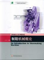 制鞋机械概论(高等职业教育教材)