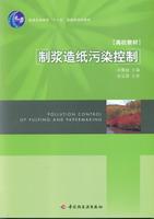 """制浆造纸污染控制(普通高等教育""""十一五""""国家级规划教材)"""