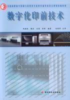 数字化印前技术(全国高职高专印刷与包装类专业教学指导委员会规划统编教材)