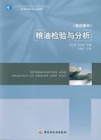 粮油检验与分析(高等学校专业教材)