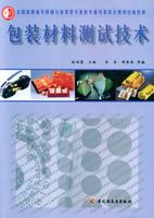 包装材料测试技术(全国高职高专印刷与包装类专业教学指导委员会规划统编教材)