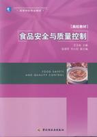 食品安全与质量控制(高等学校专业教材)