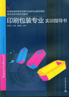 印刷包装专业实训指导书(教育部高职高专印刷与包装专业教学指导委员会双元制示范教材)