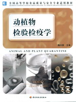 动植物检验检疫学(全国高等学校食品质量与安全专业适用教材)