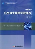 乳品微生物学实验技术(高等学校专业教材)
