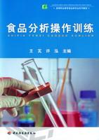 食品分析操作训练(高等职业教育食品类专业系列教材)