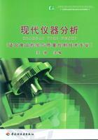 现代仪器分析(高等职业教育食品类专业系列教材)