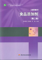 食品添加剂(第二版)(高等职业教育教材)