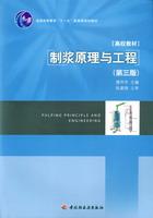 """制浆原理与工程(第三版)(普通高等教育""""十一五""""国家级规划教材)"""
