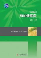 """粮油储藏学(普通高等教育""""十一五""""国家级规划教材)"""