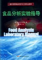 食品分析实验指导(国外优秀食品科学与工程专业教材)