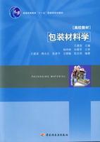 """包装材料学(普通高等教育""""十一五""""国家级规划教材)"""