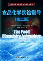 食品化学实验指导(第二版)(国外优秀食品科学与工程专业教材)
