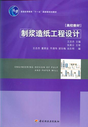 制浆造纸工程设计—普通高等教育十一五国家级规划教材