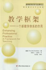 教学框架—一个新教学体系的作用(万千教育)