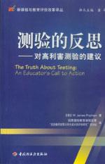 测验的反思——对高利害测验的建议(万千教育)